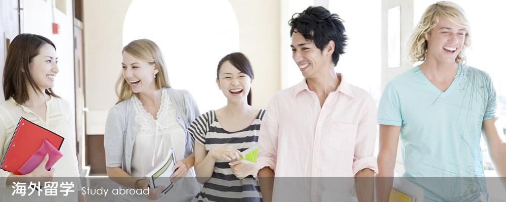 留学・海外インターンシップを目指すならCOI