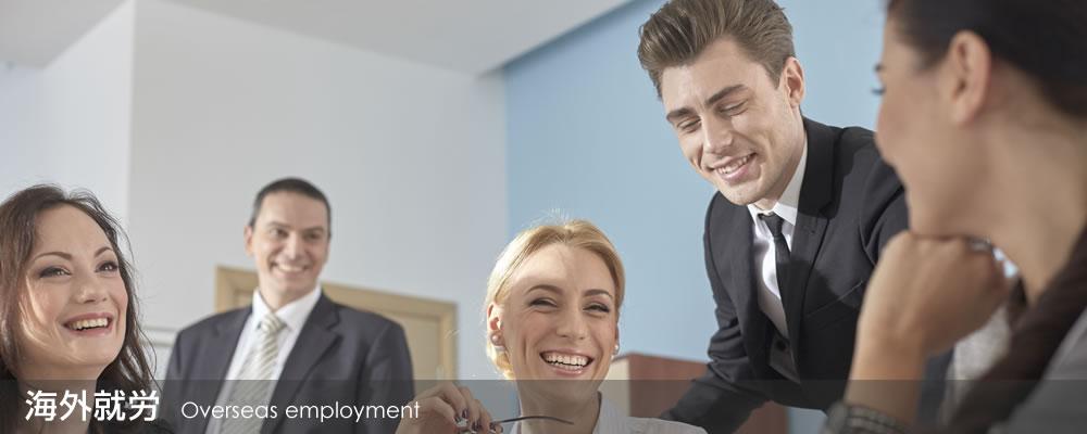 海外就労、就職はCOIにお任せ下さい